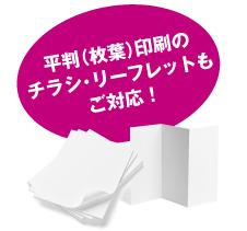 平判(枚葉)印刷のチラシ・リーフレットもご対応!